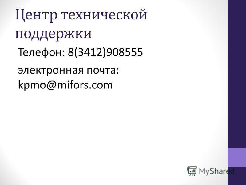 Центр технической поддержки Телефон: 8(3412)908555 электронная почта: kpmo@mifors.com