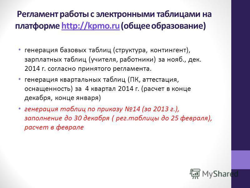 Регламент работы с электронными таблицами на платформе http://kpmo.ru (общее образование)http://kpmo.ru генерация базовых таблиц (структура, контингент), зарплатных таблиц (учителя, работники) за нояб., дек. 2014 г. согласно принятого регламента. ген