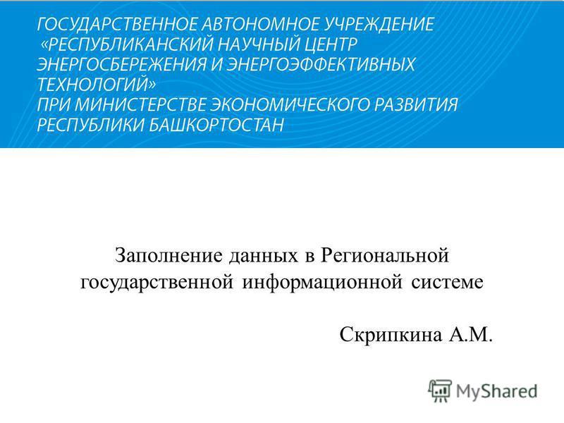 Заполнение данных в Региональной государственной информационной системе Скрипкина А.М.