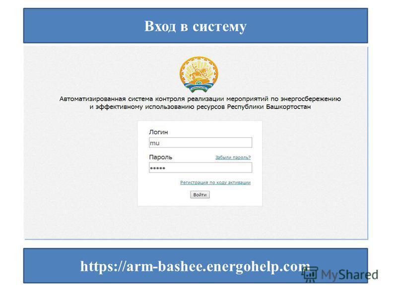 Вход в систему https://arm-bashee.energohelp.com