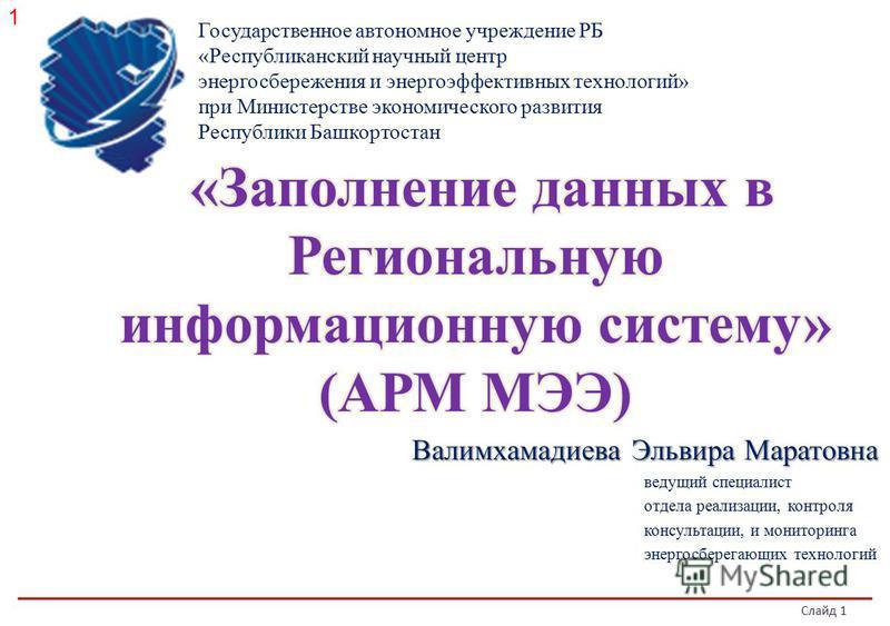 Российское энергетическое агентство Валимхамадиева Эльвира Маратовна ведущий специалист отдела реализации, контроля консультации, и мониторинга энергосберегающих технологий Слайд 1 Государственное автономное учреждение РБ «Республиканский научный цен