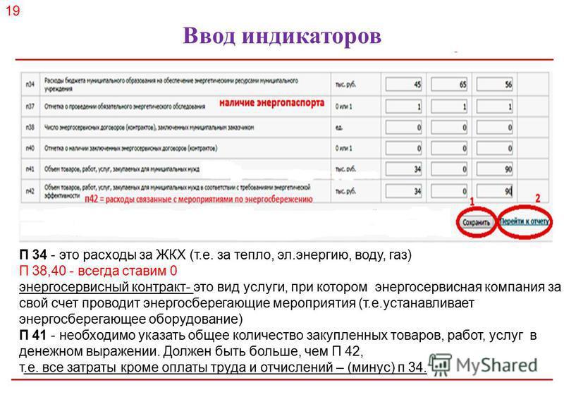 Российское энергетическое агентство Ввод индикаторов П 34 - это расходы за ЖКХ (т.е. за тепло, эл.энергию, воду, газ) П 38,40 - всегда ставим 0 энергосервисный контракт- это вид услуги, при котором энергосервисная компания за свой счет проводит энерг