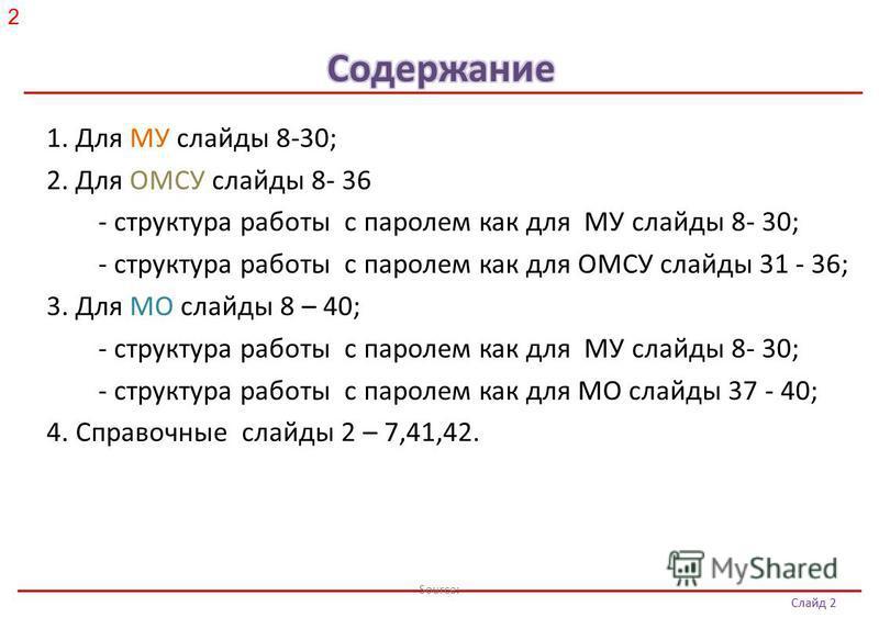 Российское энергетическое агентство 1. Для МУ слайды 8-30; 2. Для ОМСУ слайды 8- 36 - структура работы с паролем как для МУ слайды 8- 30; - структура работы с паролем как для ОМСУ слайды 31 - 36; 3. Для МО слайды 8 – 40; - структура работы с паролем
