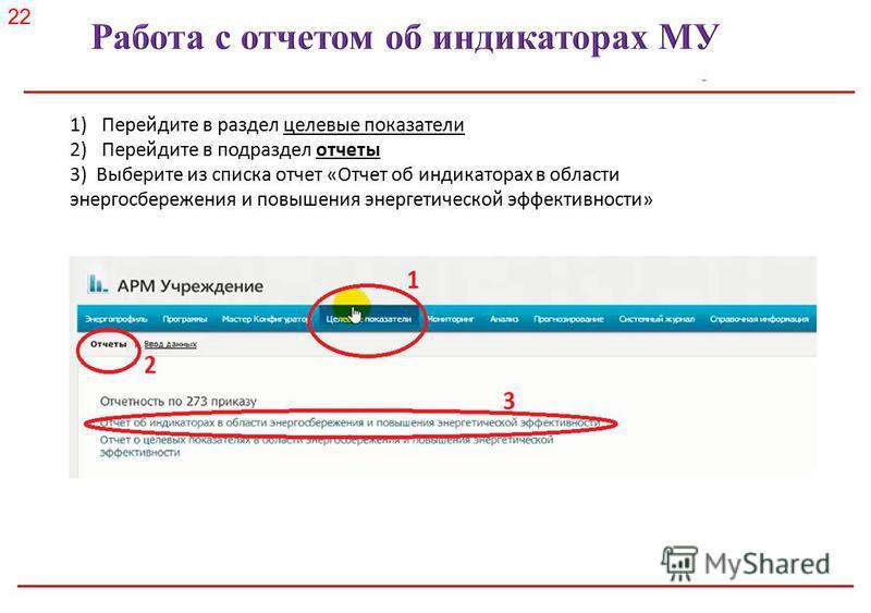Российское энергетическое агентство 1)Перейдите в раздел целевые показатели 2)Перейдите в подраздел отчеты 3) Выберите из списка отчет «Отчет об индикаторах в области энергосбережения и повышения энергетической эффективности» 22