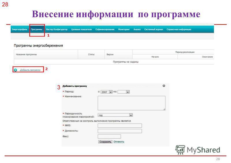 Российское энергетическое агентство Внесение информации по программе 28 3