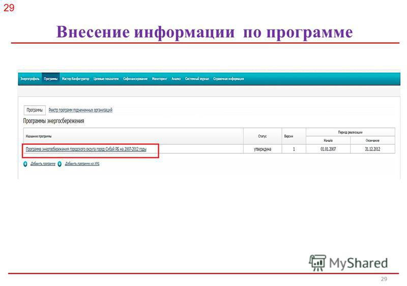 Российское энергетическое агентство 29 Внесение информации по программе 29