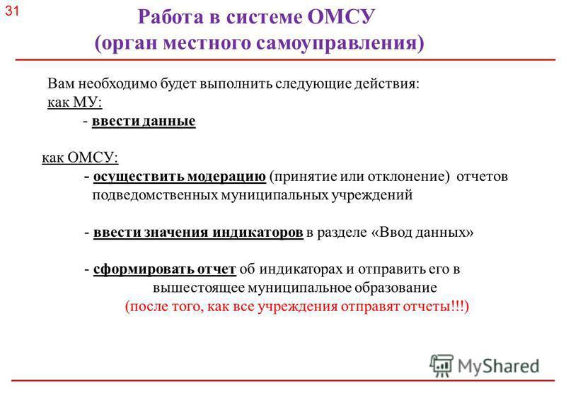 Российское энергетическое агентство Вам необходимо будет выполнить следующие действия: как МУ: - ввести данные как ОМСУ: - осуществить модерацию (принятие или отклонение) отчетов подведомственных муниципальных учреждений - ввести значения индикаторов