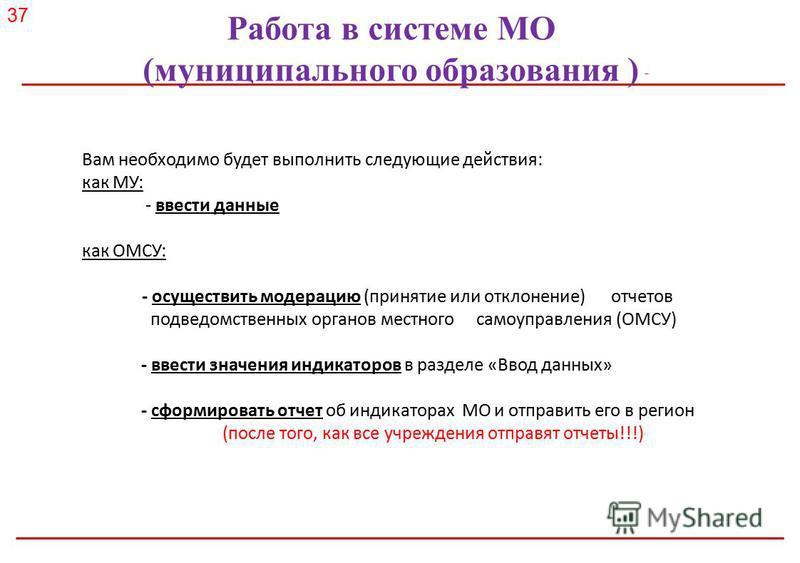 Российское энергетическое агентство Работа в системе МО (муниципального образования ) Вам необходимо будет выполнить следующие действия: как МУ: - ввести данные как ОМСУ: - осуществить модерацию (принятие или отклонение) отчетов подведомственных орга