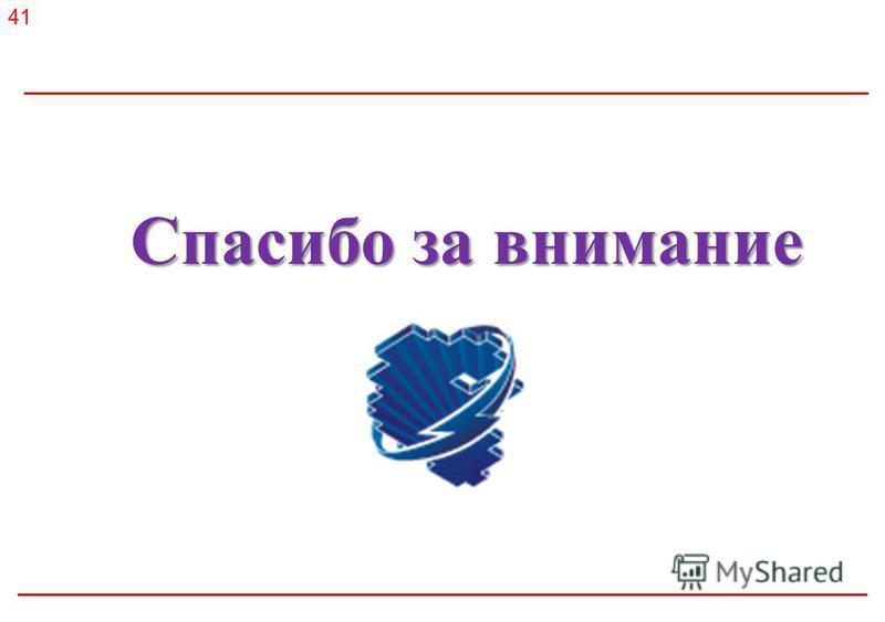 Российское энергетическое агентство Спасибо за внимание 41