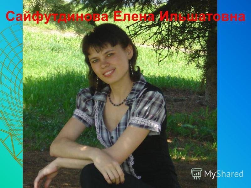 Сайфутдинова Елена Ильшатовна