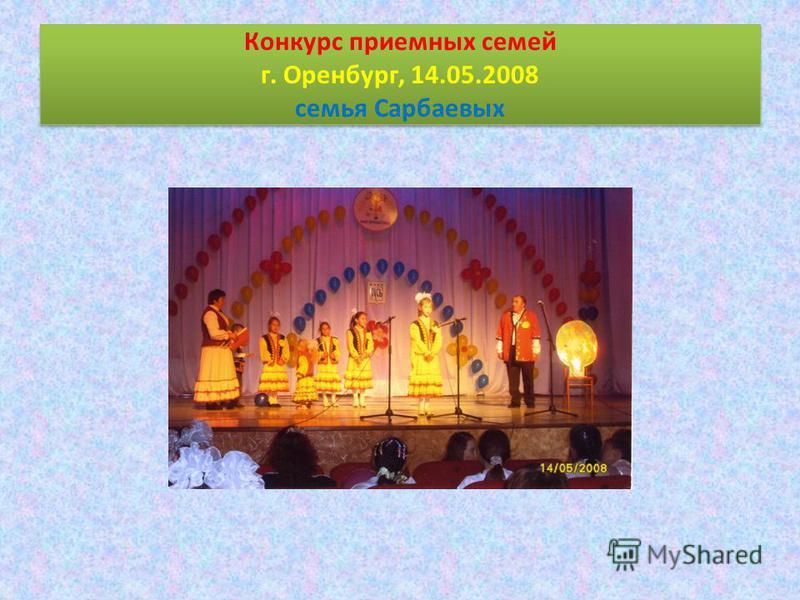 Конкурс приемных семей Александровский р-н, 29.04.2008 семья Сарбаевых