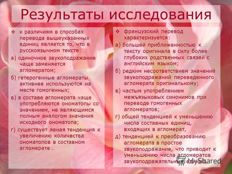 Результаты исследования к различиям в способах перевода вышеуказанных единиц является то, что в русскоязычном тексте: а) одиночное звукоподражание чаще заменяется агломератом; б) гетерогенные агломераты активнее используются на месте гомогенных; в) в