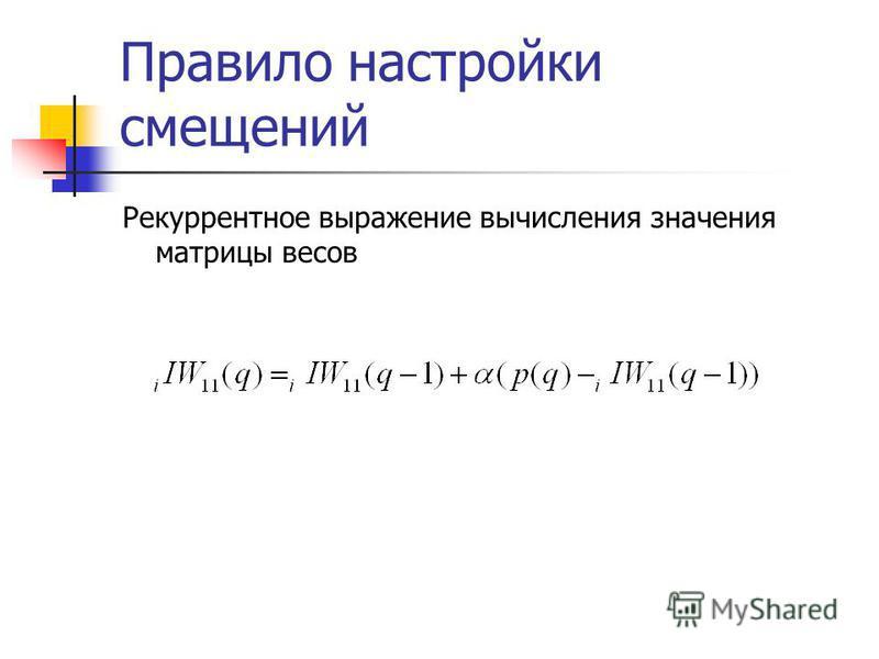 Правило настройки смещений Рекуррентное выражение вычисления значения матрицы весов