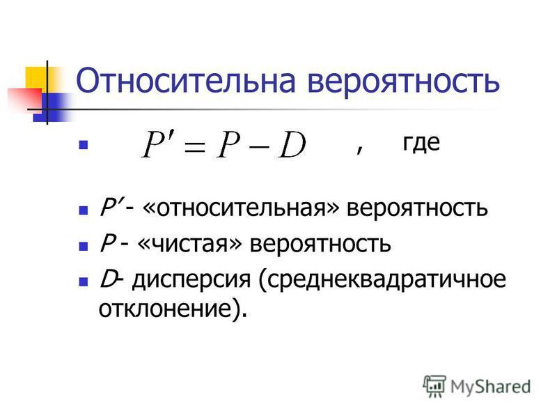 Относительна вероятность, где P - «относительная» вероятность P - «чистая» вероятность D- дисперсия (среднеквадратичное отклонение).