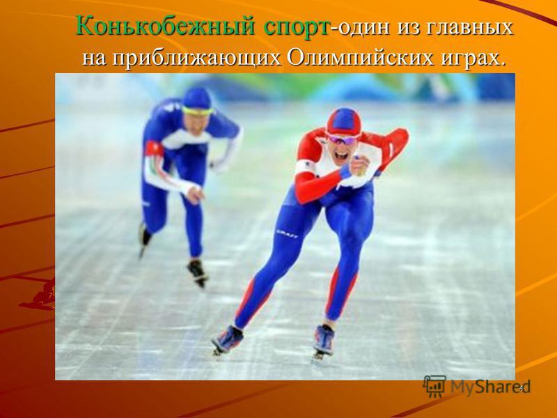 Конькобежный спорт -один из главных на приближающих Олимпийских играх. 4