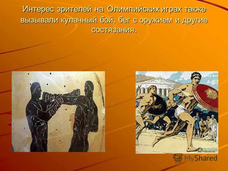 Интерес зрителей на Олимпийских играх также вызывали кулачный бой, бег с оружием и другие состязания.