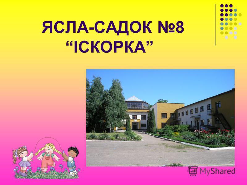 ЯСЛА-САДОК 8 ІСКОРКА