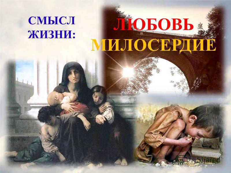 СМЫСЛ ЖИЗНИ: ЛЮБОВЬ МИЛОСЕРДИЕ