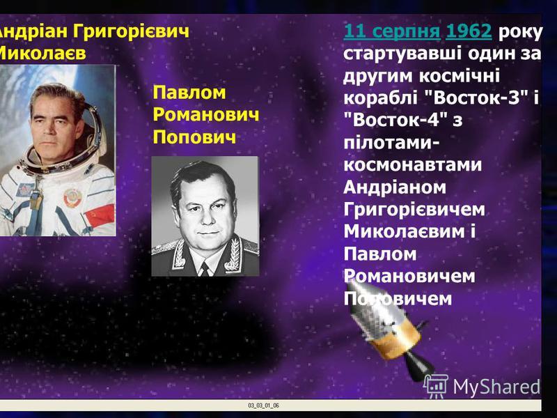 50 років космічної ери 11 серпня11 серпня 1962 року стартувавші один за другим космічні кораблі