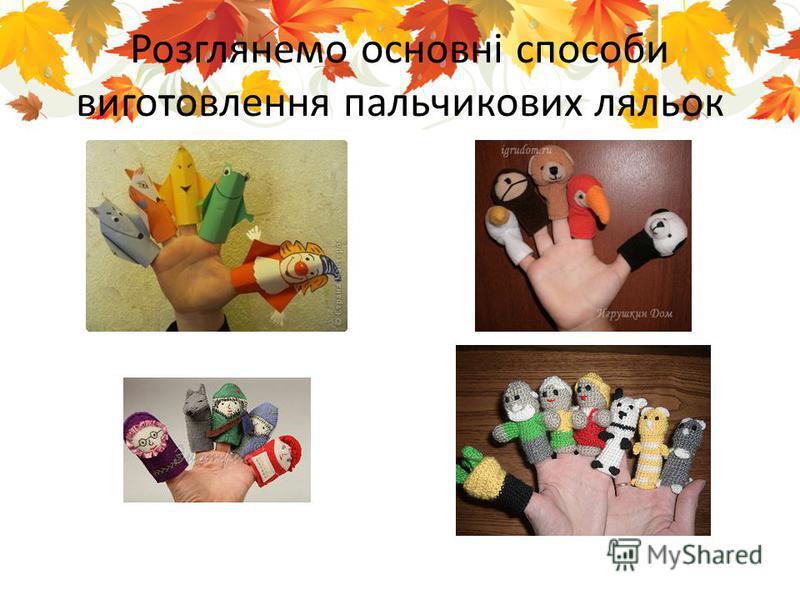 Розглянемо основні способи виготовлення пальчикових ляльок