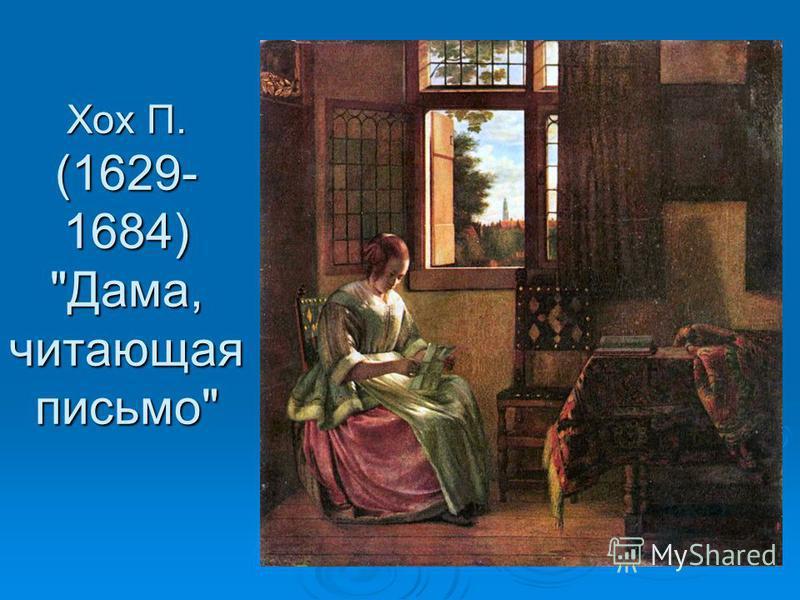 Хох П. (1629- 1684) Дама, читающая письмо