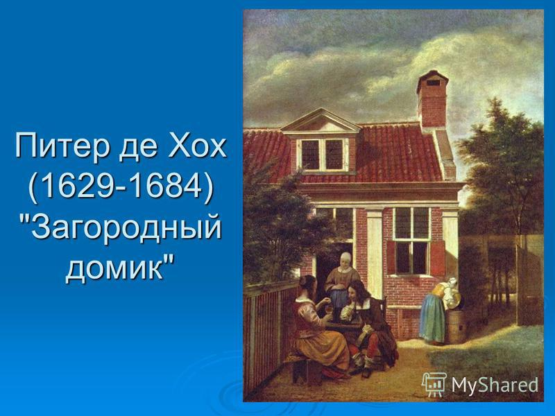 Питер де Хох (1629-1684) Загородный домик