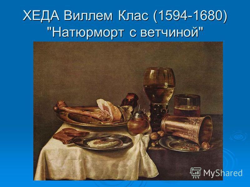 ХЕДА Виллем Клас (1594-1680) Натюрморт с ветчиной