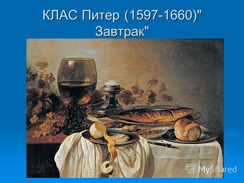 КЛАС Питер (1597-1660) Завтрак