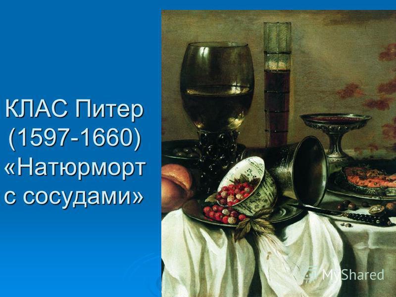КЛАС Питер (1597-1660) «Натюрморт с сосудами»