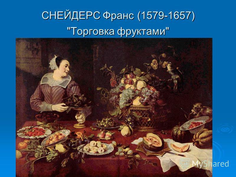 СНЕЙДЕРС Франс (1579-1657) Торговка фруктами