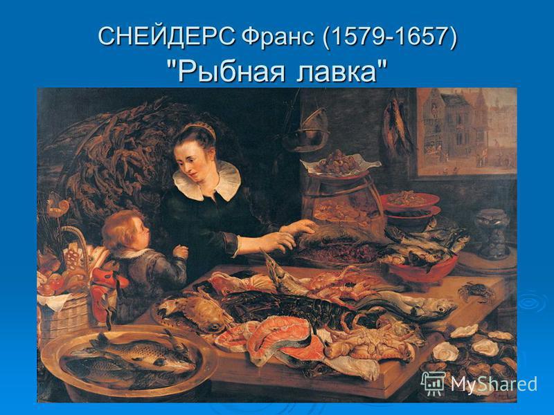 СНЕЙДЕРС Франс (1579-1657) Рыбная лавка