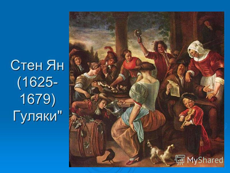 Стен Ян (1625- 1679) Гуляки