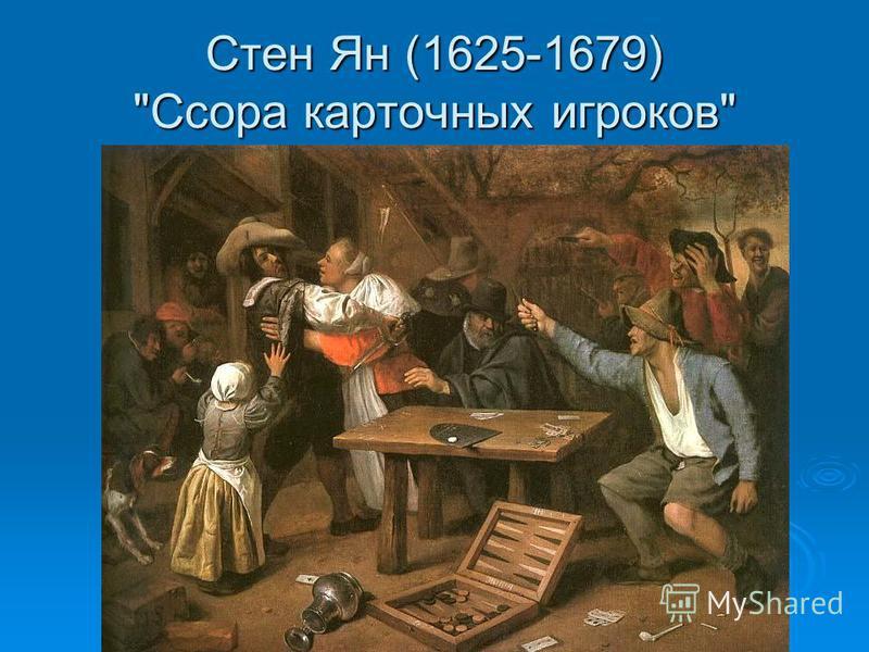 Стен Ян (1625-1679) Ссора карточных игроков