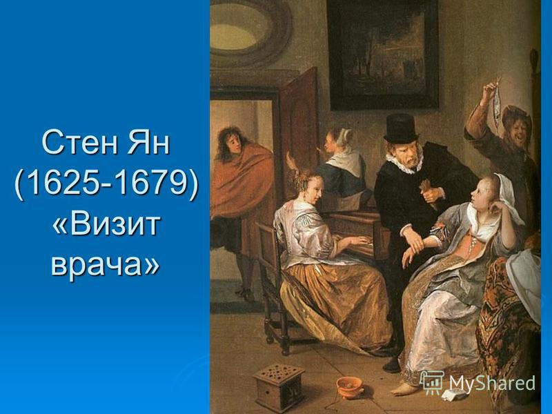 Стен Ян (1625-1679) «Визит врача»