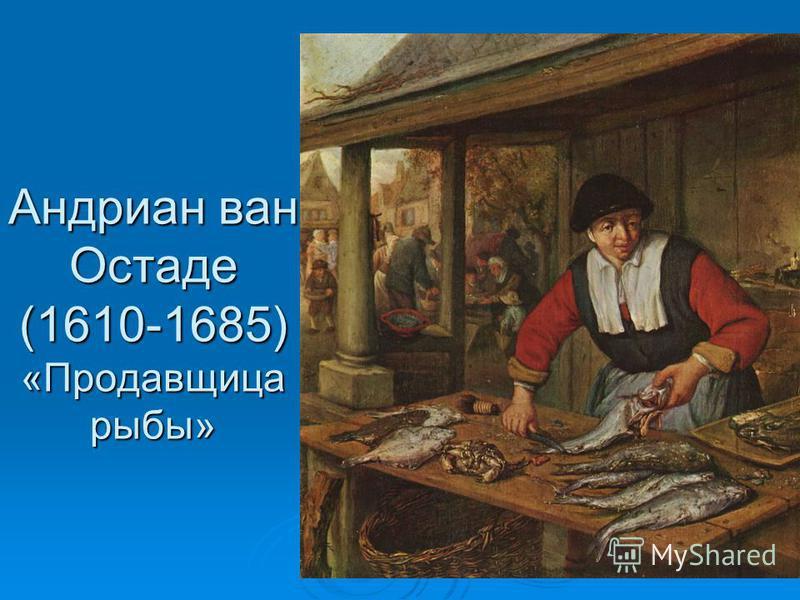 Андриан ван Остаде (1610-1685) «Продавщица рыбы»