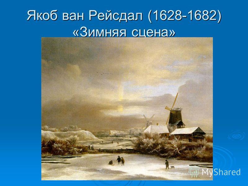 Якоб ван Рейсдал (1628-1682) «Зимняя сцена»