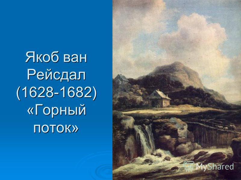 Якоб ван Рейсдал (1628-1682) «Горный поток»