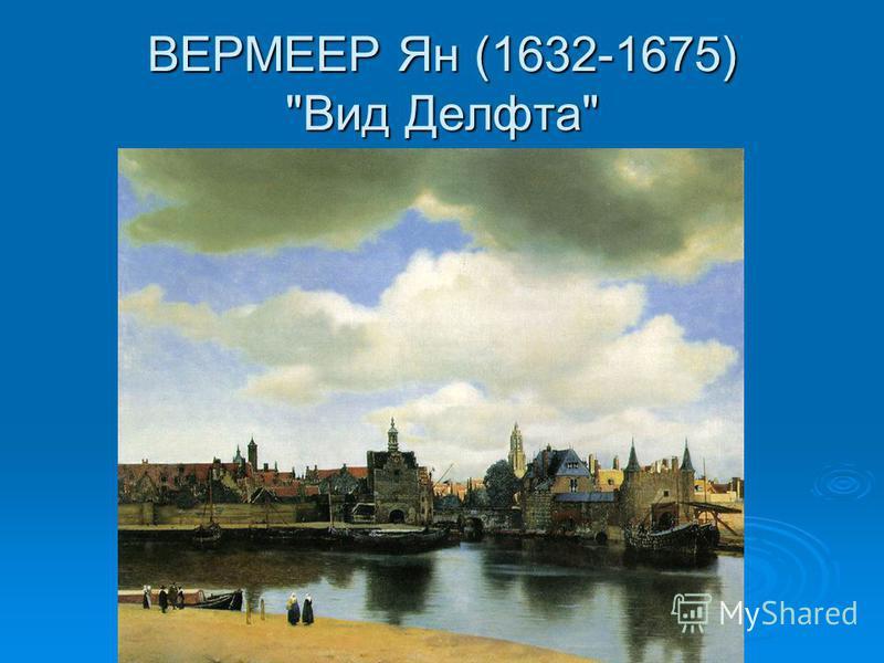 ВЕРМЕЕР Ян (1632-1675) Вид Делфта
