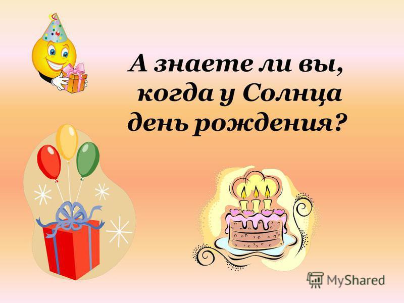 А знаете ли вы, когда у Солнца день рождения?