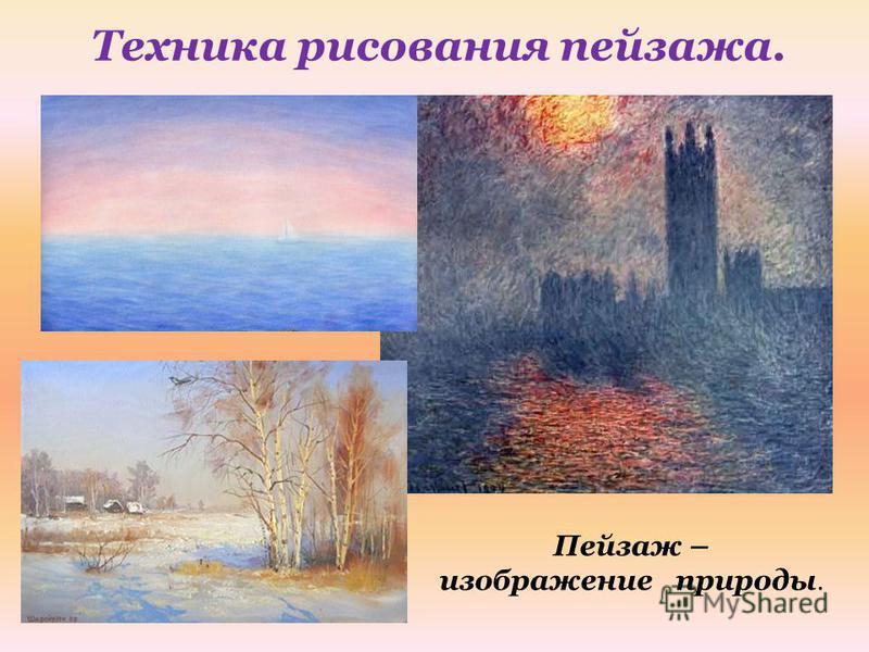 Техника рисования пейзажа. Пейзаж – изображение природы.