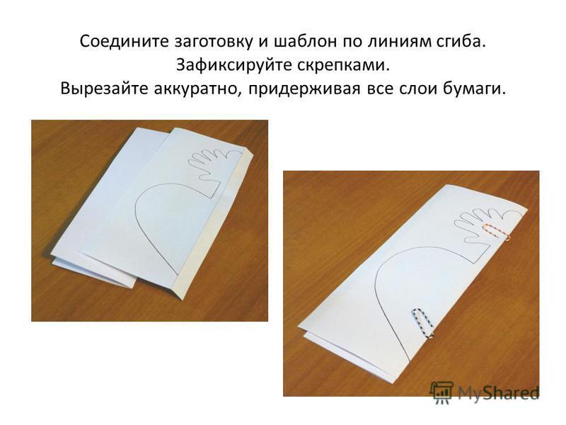 Соедините заготовку и шаблон по линиям сгиба. Зафиксируйте скрепками. Вырезайте аккуратно, придерживая все слои бумаги.
