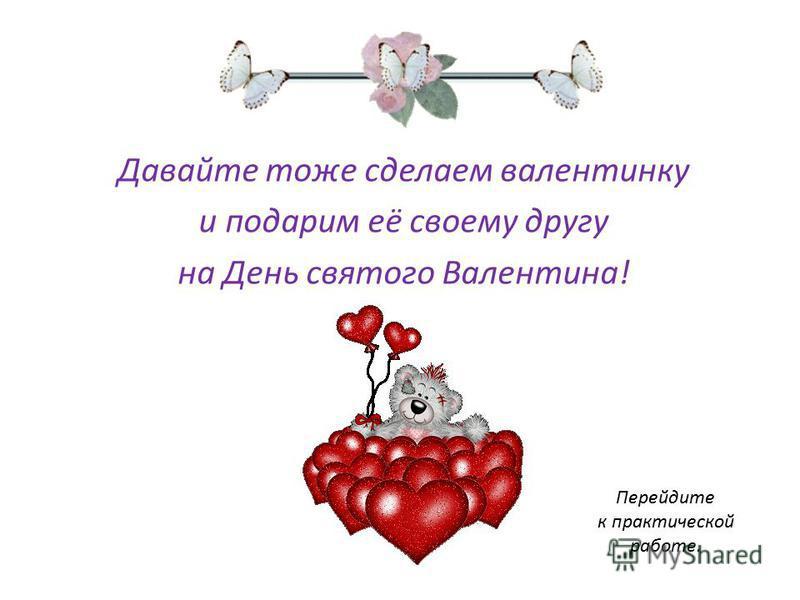 Давайте тоже сделаем валентинку и подарим её своему другу на День святого Валентина! Перейдите к практической работе.
