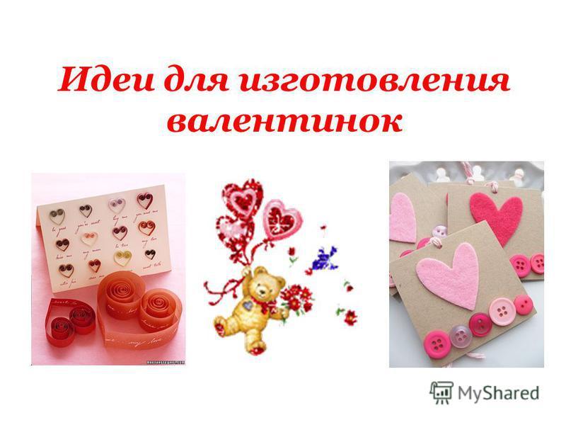 Идеи для изготовления валентинок