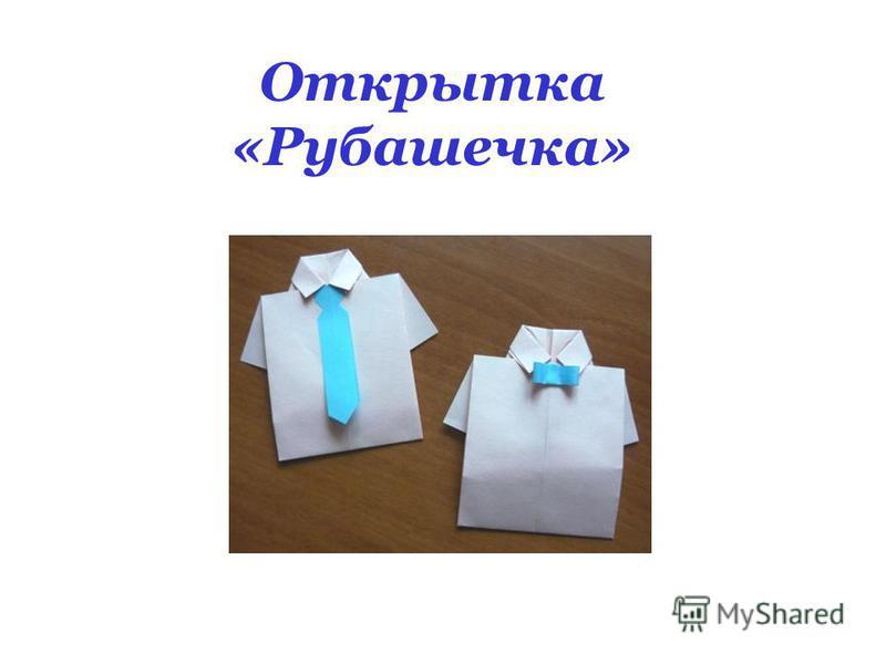Открытка «Рубашечка»