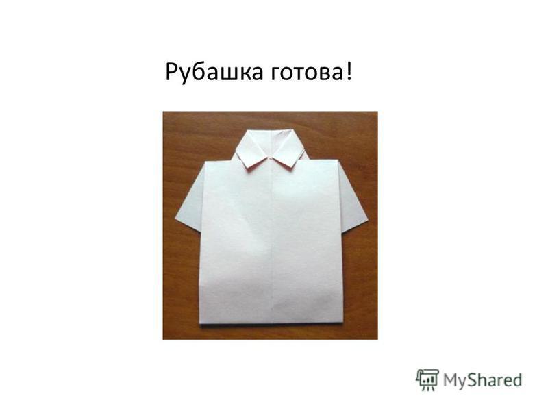 Рубашка готова!