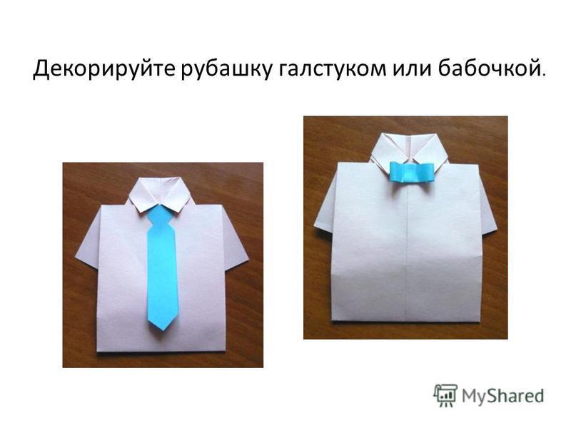 Декорируйте рубашку галстуком или бабочкой.