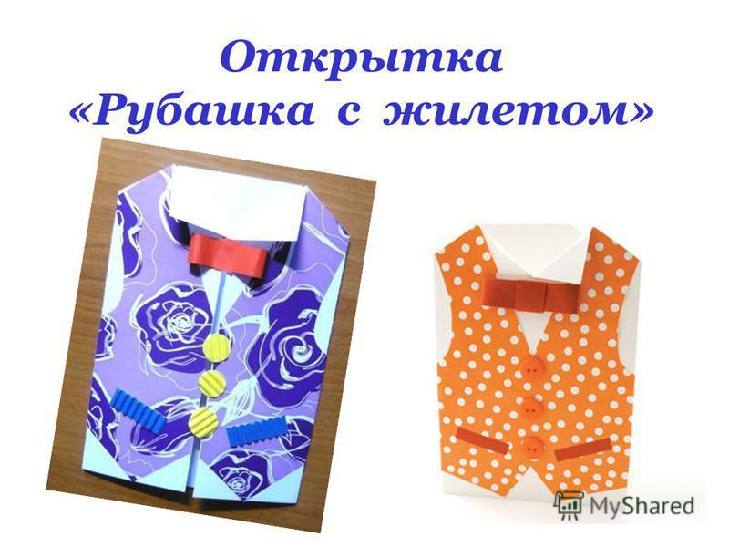 Открытка «Рубашка с жилетом»