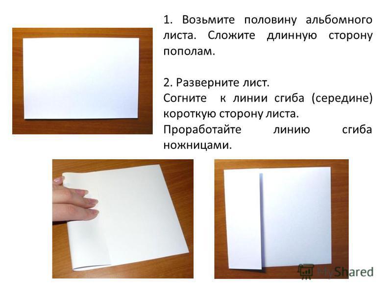 1. Возьмите половину альбомного листа. Сложите длинную сторону пополам. 2. Разверните лист. Согните к линии сгиба (середине) короткую сторону листа. Проработайте линию сгиба ножницами.