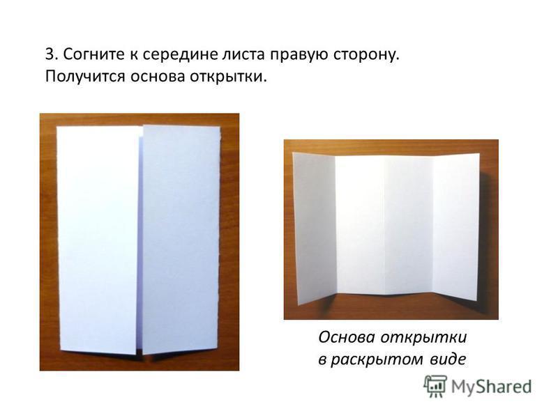 3. Согните к середине листа правую сторону. Получится основа открытки. Основа открытки в раскрытом виде