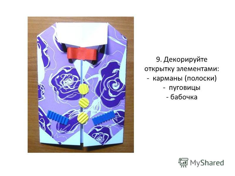 9. Декорируйте открытку элементами: - карманы (полоски) - пуговицы - бабочка